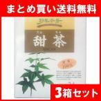 甜茶 黒姫 野草茶房 3箱セット まとめ買い送料無料