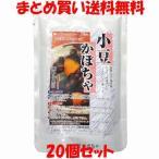 小豆かぼちゃ レトルト コジマフーズ 200g×20個セット まとめ買い送料無料