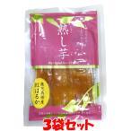 干し芋 熟し芋100g×3袋 ゆうパケット送料無料 ※代引・包装不可