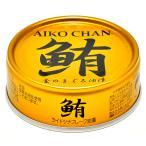 鮪 ライトツナ フレーク オイル漬け 缶詰 ツナ つな マグロ 油漬け 伊藤食品 70g