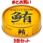 鮪 ライトツナ フレーク オイル漬け 缶詰 ツナ つな マグロ 油漬け 伊藤食品 70g×5個セット まとめ買い