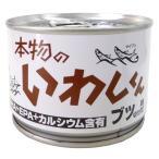 本物のいわしくん ブツ切り 醤油味付 缶詰 鰯 イワシ しょうゆ味付 かんづめ カンヅメ ワールドヘイセイ 190g
