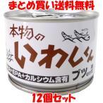 本物のいわしくん ブツ切り 醤油味付 缶詰 鰯 イワシ しょうゆ味付 かんづめ カンヅメ ワールドヘイセイ 190g×12個セット まとめ買い送料無料