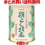 絹こし胡麻 <白> 大村屋 缶 練りゴマ ねりごま 500g×4個セット まとめ買い送料無料