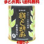 絹こし胡麻 <黒> 大村屋 缶 練りゴマ ねりごま 500g×4個セット まとめ買い送料無料