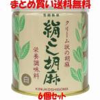 絹こし胡麻 <白> 大村屋 缶 練りゴマ ねりごま 300g×6個セット まとめ買い送料無料