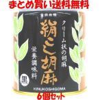 絹こし胡麻 (黒) 大村屋 缶 練りゴマ ねりごま 300g×6個セット まとめ買い送料無料