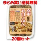 玄米五目ごはん コジマフーズ 160g×20食セット まとめ買い送料無料