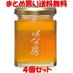 花房養蜂園 高原花房 蜂蜜 はちみつ ハチミツ 150g×4個セット まとめ買い送料無料