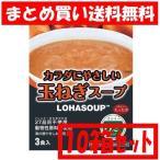 スープ ファイン カラダにやさしい玉ねぎスープ (10g×3袋)×10箱セット まとめ買い送料無料