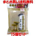 こんにゃく マルシマ 広島県産 有機生芋蒟蒻(板) 275g×15個セット まとめ買い送料無料
