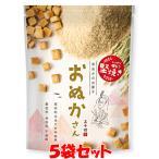 米ぬか お菓子 おぬかさん プレーン 40g×5袋セット ゆうパケット送料無料 ※代引・包装不可