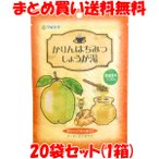 生姜 しょうが湯 マルシマ かりんはちみつしょうが湯 袋入 60g(12g×5)×20袋セット まとめ買い送料無料