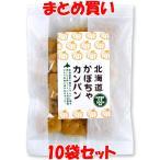 乾パン かんぱん 北海道かぼちゃカンパン 袋入 80g×10袋セット まとめ買い