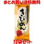 乾麺 創健社 きびめん 200g×12袋セット まとめ買い送料無料