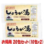 生姜 生姜湯 マルシマ 直火釜炊き しょうが湯 400g (20g×20包)  ゆうパケット送料無料...