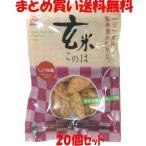 せんべい アリモト 玄米このは(しょうゆ味) 80g×20袋セット まとめ買い送料無料
