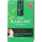 クラシエ 薬用ニキビ跡ケア 肌美精 大人のニキビ うるおい浸透マ スク (5枚入)