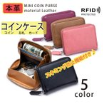 コインケース 小銭入れ 本革 レザー RFID スキミング防止 ミニ コンパクト 財布 コインパース