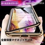 iPhone12 ケース iPhone12 pro カバー iPhone11 SE2 オールスカイケース iPhoneX iPhoneXS iPhone8 7 マグネット 強化ガラス 全面保護 フルカバー