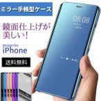 iPhone12 ケース iPhone12 pro 手帳型 iphone11 スマホケース iPhone8 iPhone7 アイフォン 手帳型カバー ミラー 鏡面 クリア 耐衝撃