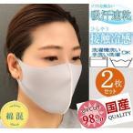 洗えるマスク 日本製 涼しい 夏用 ひんやり 冷感 綿混【グレー/ホワイト 2枚】男女兼用 !在庫あり!追跡あり送料無料!