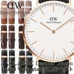 ダニエルウェリントン Daniel Wellington 36mm Classic leather 正規交換用ベルト 0507DW 0508DW 0511DW 0608DW 0607DW 0611DW 0551DW 0552DW 0553DW 0554DW