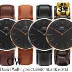 ダニエルウェリントン クラシックブラック Daniel Wellington 40mm Classic Black メンズ レディース 腕時計 ウォッチ