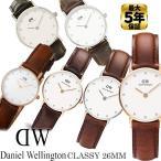 ダニエルウェリントン Daniel Wellington 26mm CLASSY Glasgow 0900DW 0901DW 0903DW 0920DW 0921DW 0922DW 0923DW 時計 ウォッチ レディース