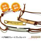 Bracelet Pair - ペアブレスレット ステンレス 刻印プレート ネームプレート IDプレート 名いれ 名入れ 複数買い割引 刻印無料 ラッピング無料 sale