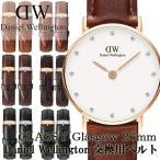 ダニエルウェリントン Daniel Wellington 26mm CLASSY Glasgow leather 正規交換用ベルト 0900DW 0901DW 0903DW 0920DW 0921DW 0922DW 0923DW 対応