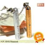ペアネックレス ペアペンダント ステンレス ダイヤモンド メッセージプレート ピンクゴールド スチールシルバー プレゼント イヴ EVE sale