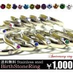 戒指 - 指輪 ステンレスリング 誕生石 sale