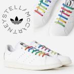 ステラマッカートニー アディダス スタンスミス Stella #stansmith adidas #スタンスミス フォー スプリング 2020 スニーカー