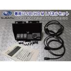 スバル専用 USB/HDMIパネルセット For LEVORG(レヴォーグ)/WRX S4/STI/IMPREZA(インプレッサ) SPORT/G4/XV/XV HYBRID SUBARU