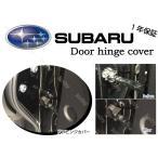 (ロゴ無)スバル専用 ドアヒンジカバー  for SUBARU/ レガシィ/レガシーアウトバック/WRX S4 STI レヴォーグ インプレッサ XV フォレスター エクシーガ