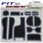 ホンダ フィット(FIT3)専用 インテリアラバーマットVer2 ゴムマット ドアポケットマット HONDA フィットハイブリッドGK3/GK4/GK5/GK6/GP5/GP6型