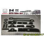 ホンダ N-BOX(JF1/JF2)専用 インテリアラバーマット (取付説明書&1年保証) ゴムマット ドアポケットマット HONDA NBOX カスタム パーツ・アクセサリー