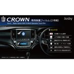 (日本製)クラウン 210系専用 ナビ&マルチオペレーション専用フィルム 2枚組 液晶保護フィルム クラウンアスリート・クラウンマジェスタ CROWN Jusby