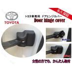 (永久保証)Jusby トヨタ・ダイハツ用 ドアヒンジカバー 4set