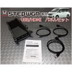 ホンダ ステップワゴン(STEP WGN) (RP1,2,3,4)専用 USB/HDMIパネルセット ロアパネル交換で純正ルック  スマートにカーナビとリンク!