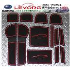 スバル レヴォーグ専用(赤色)インテリアラバーマット ゴムマットVer3  A~D型対応ドアポケットマット SUBARU LEVORG /パーツ/アクセサリー