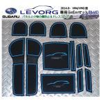 スバル レヴォーグ専用 (青色)インテリアラバーマット ゴムマット ドアポケットマット SUBARU LEVORG(検 LEDルームランプ/パーツ/アクセサリー