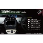 (日本製)ALPINE BIG X用 X9型専用 高指紋防止 カーナビ用液晶保護フィルムアルパイン(X9-VO/X9-NO/X9-EQ/KAE-X9CPF)