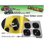 (永久保証)新型パッソ・新型ブーン(PASSO MODA/BOON Cilq)専用ドアストライカーカバー 1台分