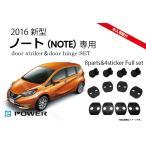(永久保証)新型ノート(E12系(e-POWER含))ドアストライカーカバー&カーボンステッカー&ヒンジカバーセット