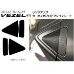 ヴェゼル(VEZEL)専用 リヤドアノブ カーボン柄プロテクションシート 傷防止&ドレスアップに最適