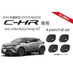 (永久保証)2016新型C-HR(ZYX10/NGX50)専用ドアストライカーカバー&ヒンジカバー1台分8set