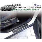 新型C-HR(ZYX10/NGX50)専用スカッフプロテクトカーボン柄シート1台分 プロテクションフィルム・ドアガード・ スカッフプレート