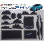 ショッピング新型 新型プリウスPHV(ZVW52)専用 インテリアラバーマットver.3(取説&保証付)2017 ゴムマット ドアポケットマット コンソールマット トヨタ PRIUS PHV